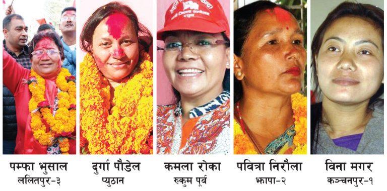 प्रतिनिधिसभामा पाँच महिला निर्वाचित, कोको निर्वाचित भए ?